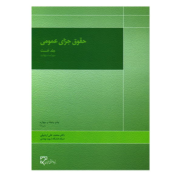 کتاب حقوق جزای عمومی جلد نخست اثر محمدعلی اردبیلی