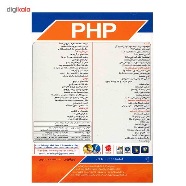 نرم افزار آموزش جامع PHP