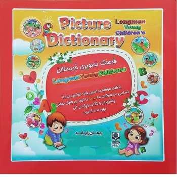 کتاب دیکشنری تصویری لانگمن برای خردسالان اثر گروه پژوهش جهان رایانه
