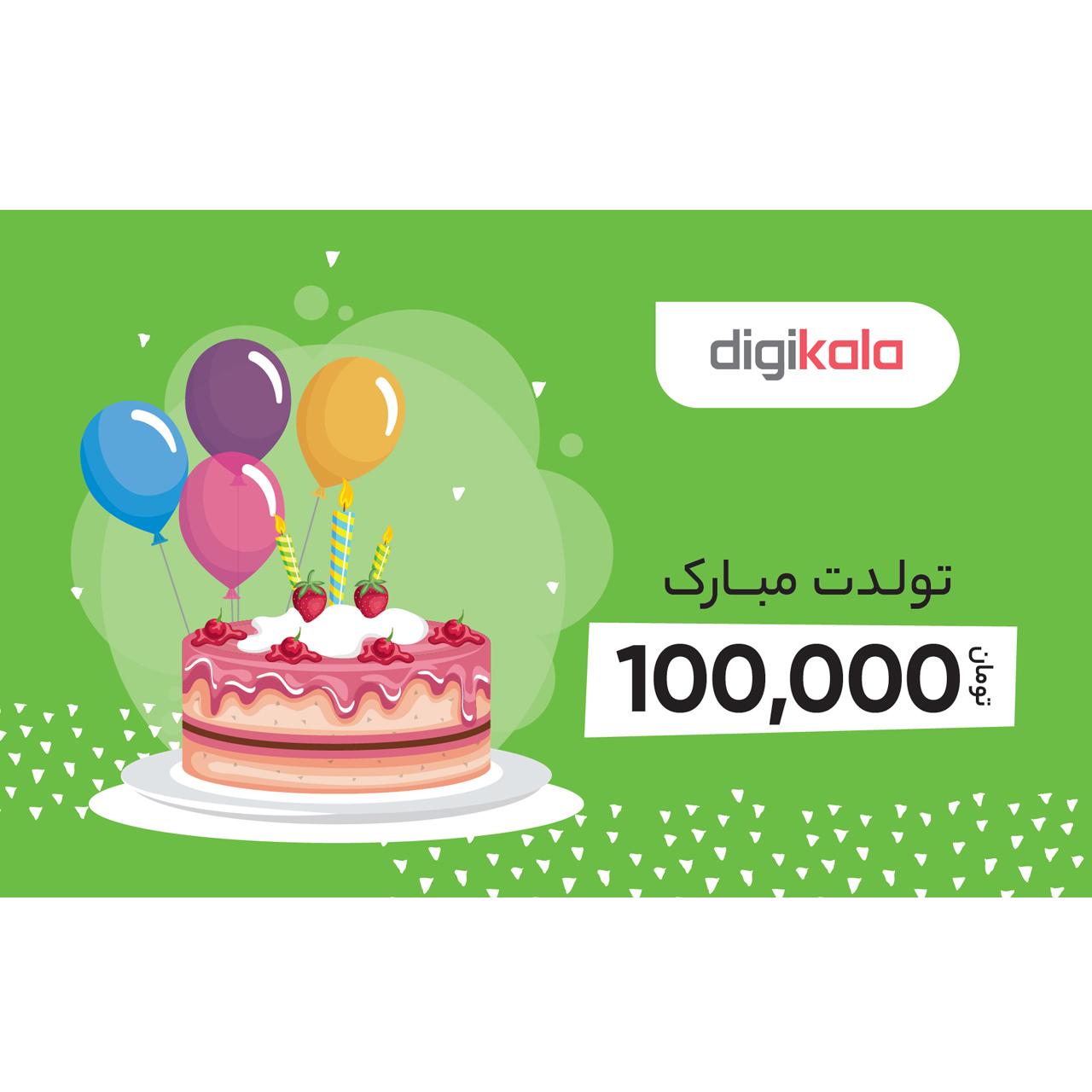 خرید                     کارت هدیه دیجی کالا به ارزش 100.000 تومان طرح تولد