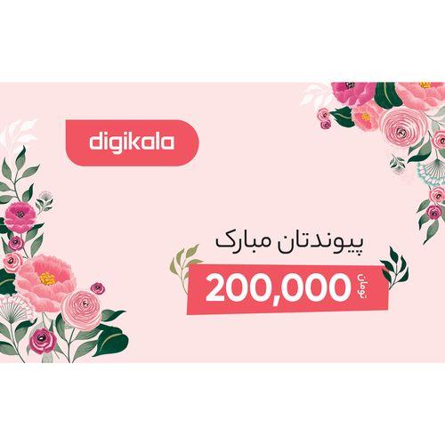 کارت هدیه دیجی کالا به ارزش 200.000 تومان طرح پیوند