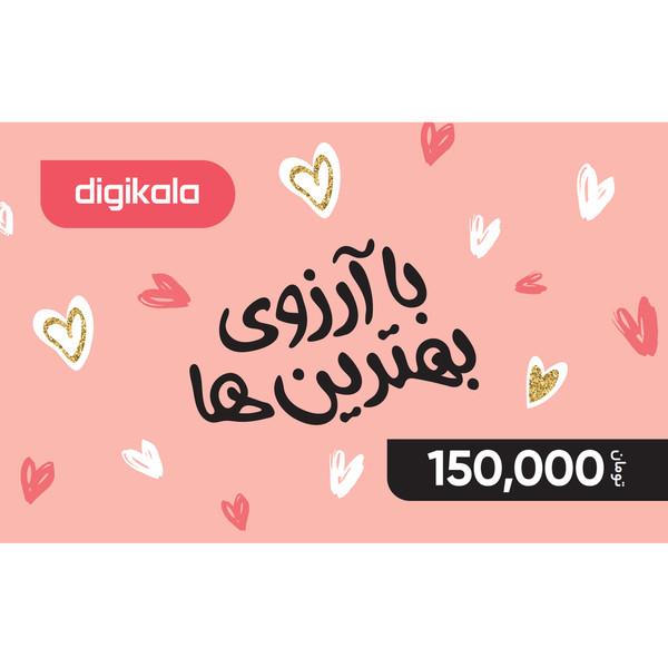 کارت هدیه دیجی کالا به ارزش 150.000 تومان طرح آرزو
