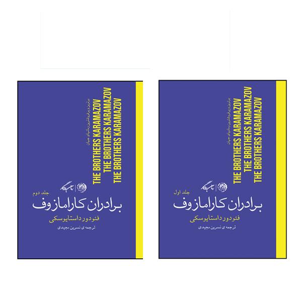 کتاب برادران کارامازوف اثر فئودور داستایوسکی نشر روزگار دو جلدی