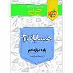 کتاب جی بی حسابان دوازدهم اثر حسین هاشمی طاهری انتشارات خیلی سبز