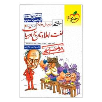 کتاب موضوعی هفت خان لغت و املاء و تاریخ ادبیات اثر جمعی از نویسندگان انتشارات خیلی سبز
