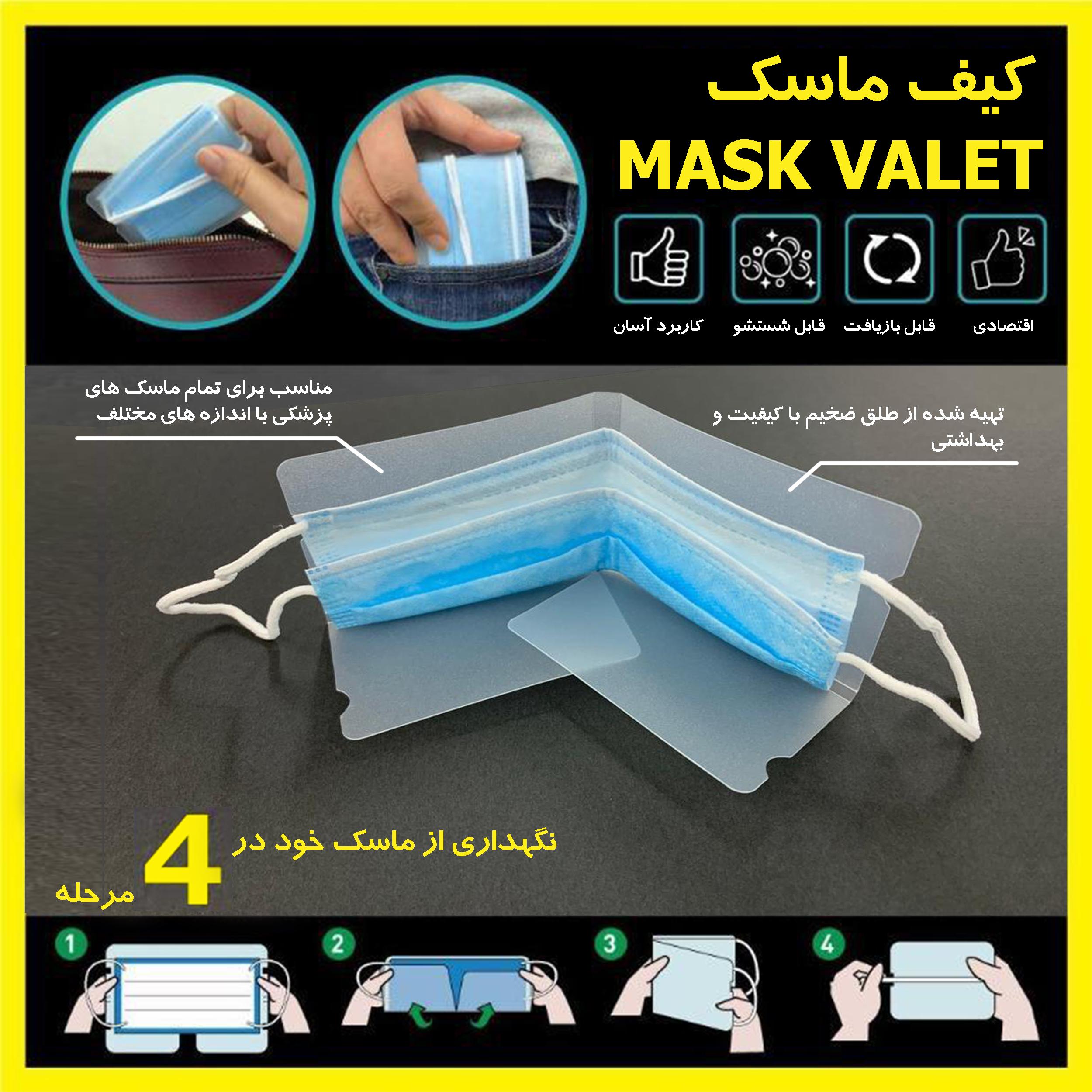 کاور نگهدارنده ماسک صورت مدل G-01