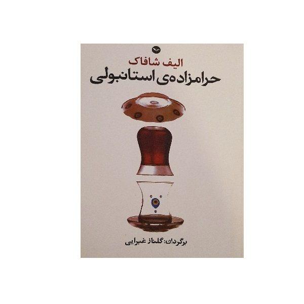 کتاب حرامزادهی استانبولی  اثر الیف شافاک انتشارات مهری