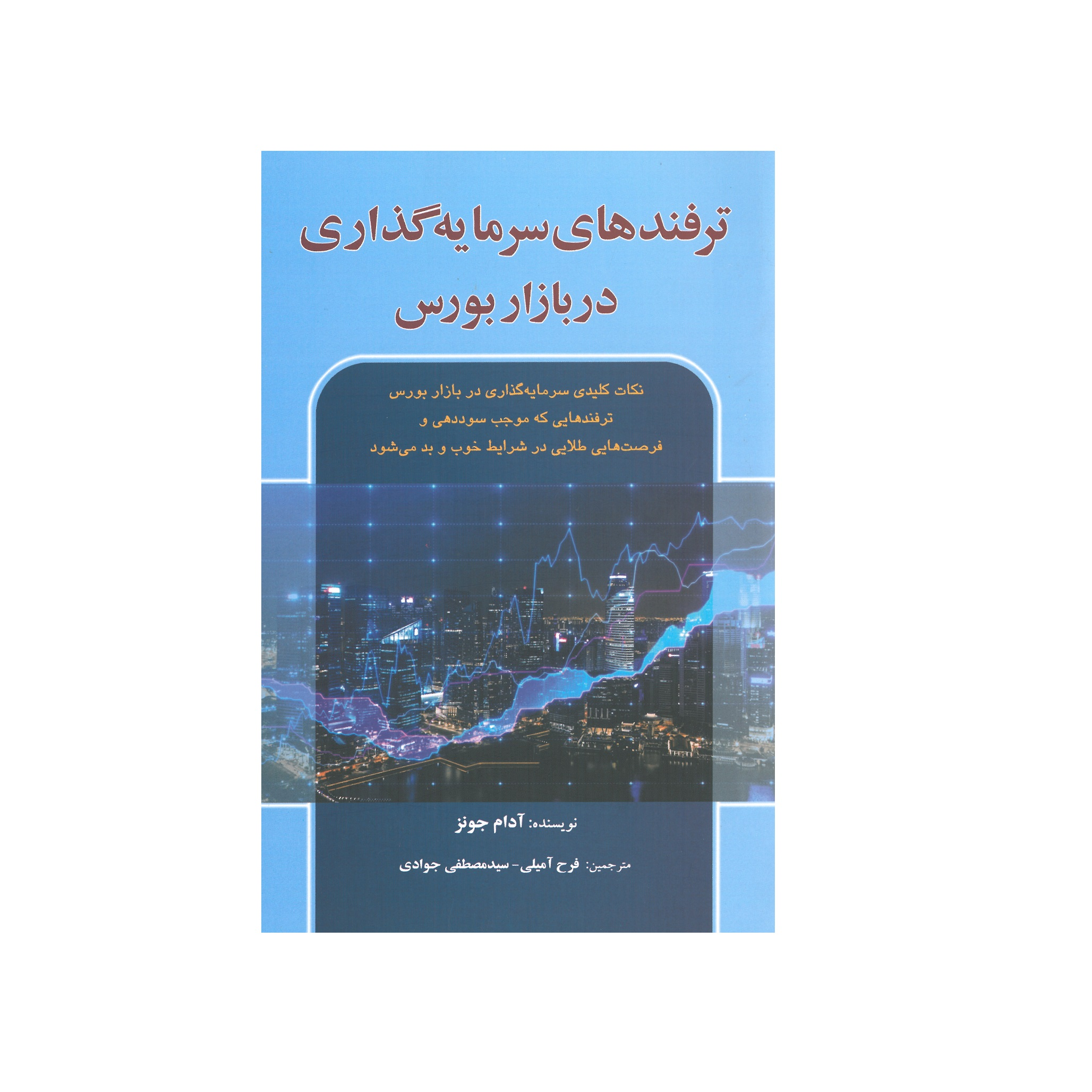خرید                      کتاب ترفندهای سرمایه گذاری در بازار بورس اثر آدام جونز  انتشارات آذرین مهر