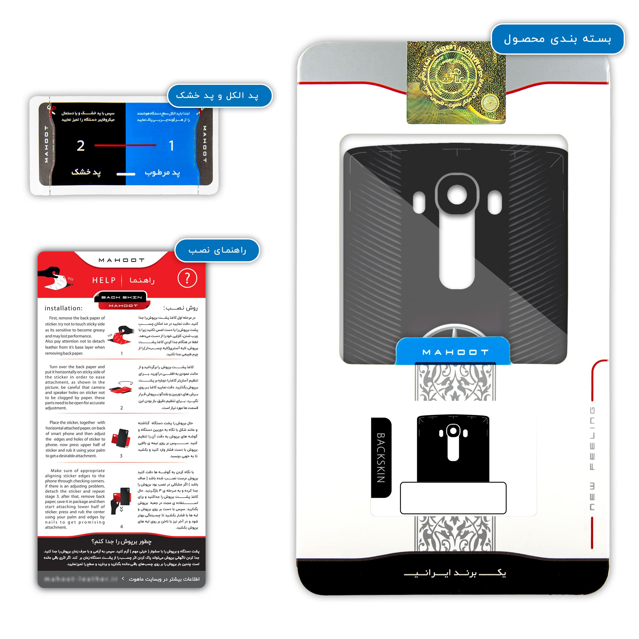 برچسب پوششی ماهوت مدل Mercedes-Benz مناسب برای گوشی موبایل ال جی G4 thumb 2 3