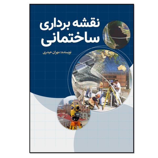 کتاب نقشه برداری ساختمانی اثر مهران حیدری انتشارات نسل روشن