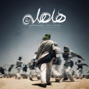 آلبوم موسیقی هلهله در باد اثر بهرنگ قدرتی