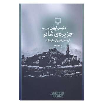کتاب جزیره شاتر اثر دنیس لهان نشر چشمه