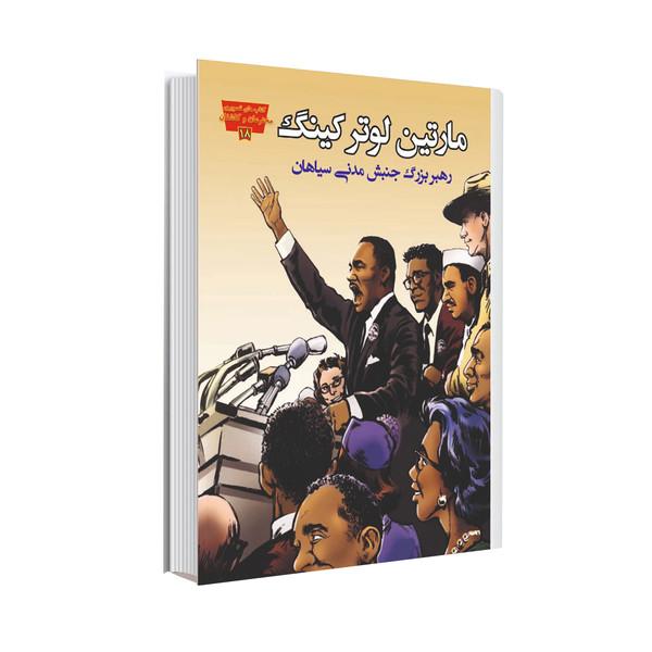 کتاب مارتین لوتر کینگ رهبر بزرگ جنبش مدنی سیاهان اثر جنیفر فندل انتشارات عصر اندیشه