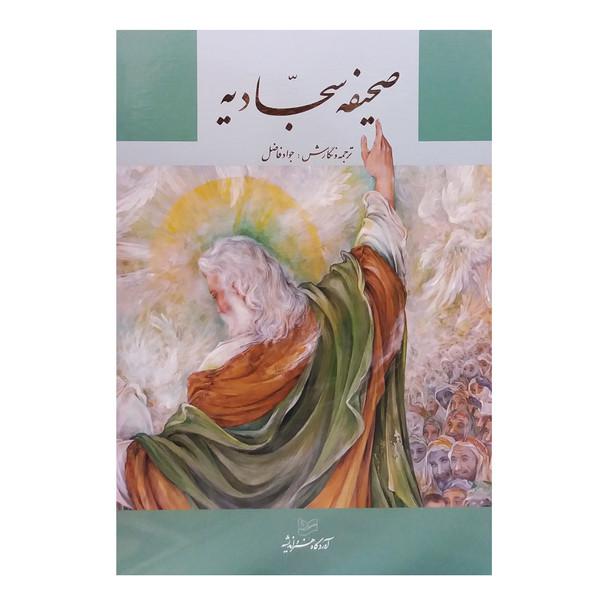 کتاب  صحیفه سجادیه ترجمه جواد فاضل انتشارات خانه فرهنگ و هنر گویا