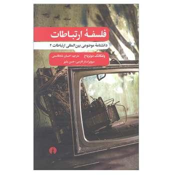 کتاب فلسفه ارتباطات دانشنامه موضوعی بین المللی ارتباطات 2 اثر ولفگانگ دونزباخ انتشارات علمی و فرهنگی