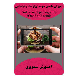 ویدئو آموزش عکاسی حرفه ای از غذا و نوشیدنی نشر مبتکران