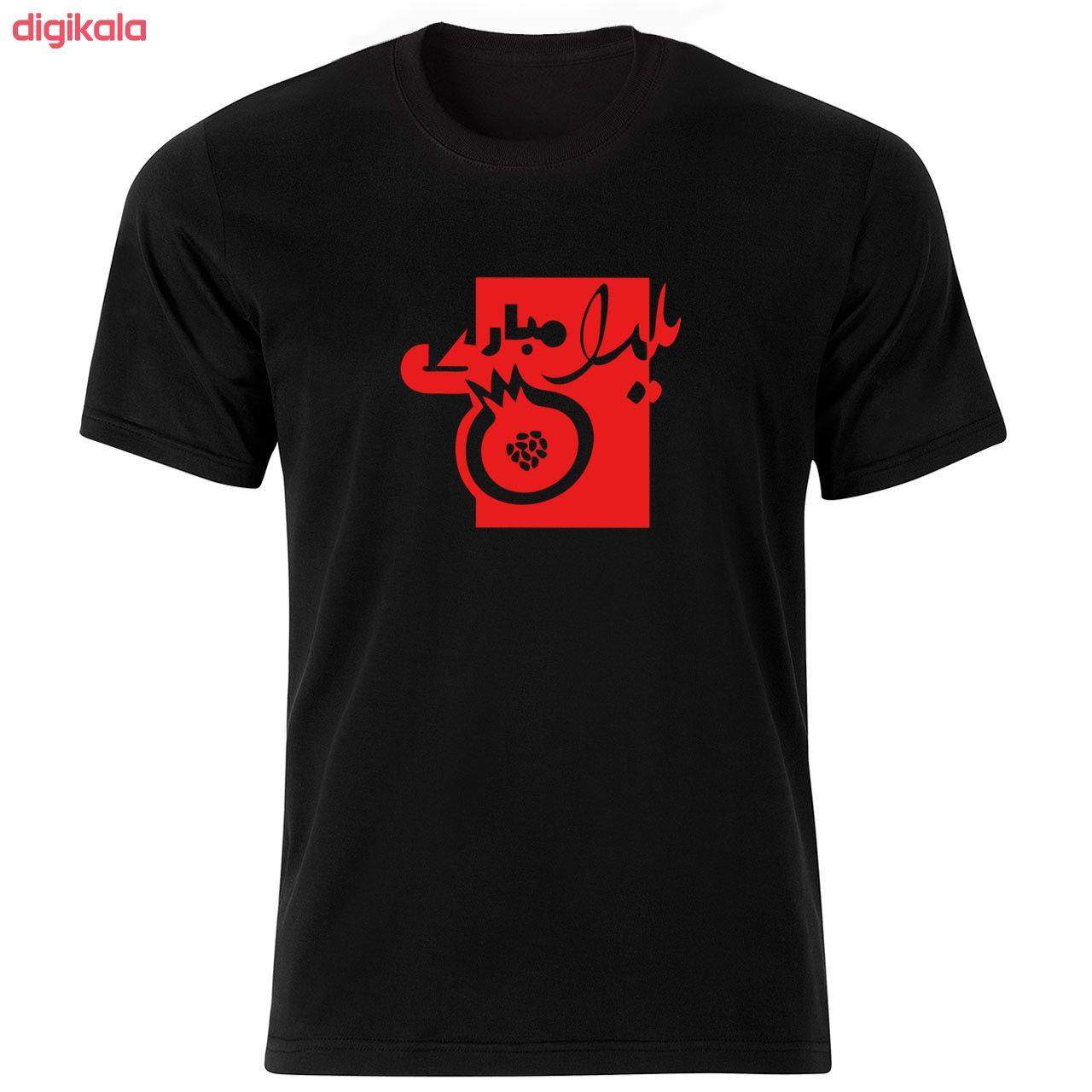 خرید اینترنتی با تخفیف ویژه تیشرت آستین کوتاه مردانه مدل یلدا مبارک کد 37329