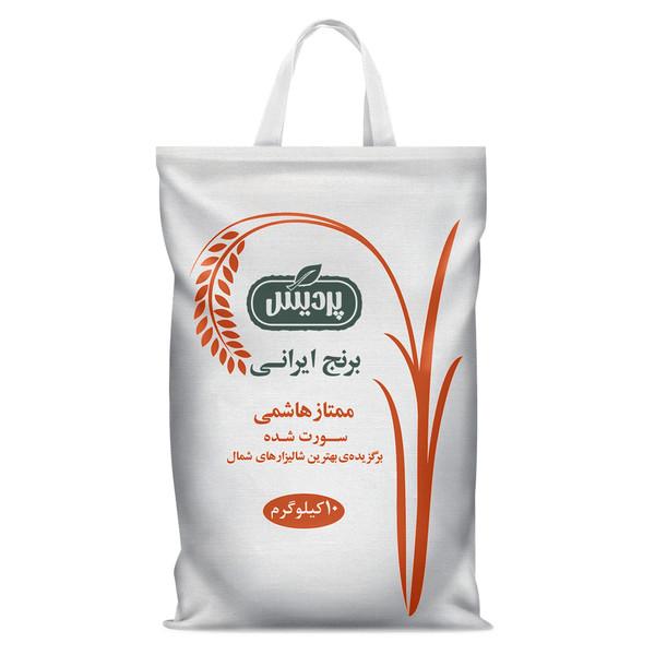 برنج ممتاز هاشمی پردیس - 10 کیلوگرم