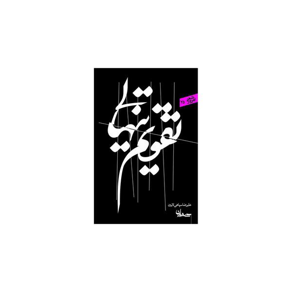 کتاب تقویم تنهایی اثر علی رضا سپاهی لایینانتشارات سپیده باوران