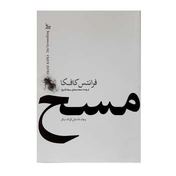 کتاب مسخ و چند داستان کوتاه دیگر اثر فرانتس کافکا نشر چلچله