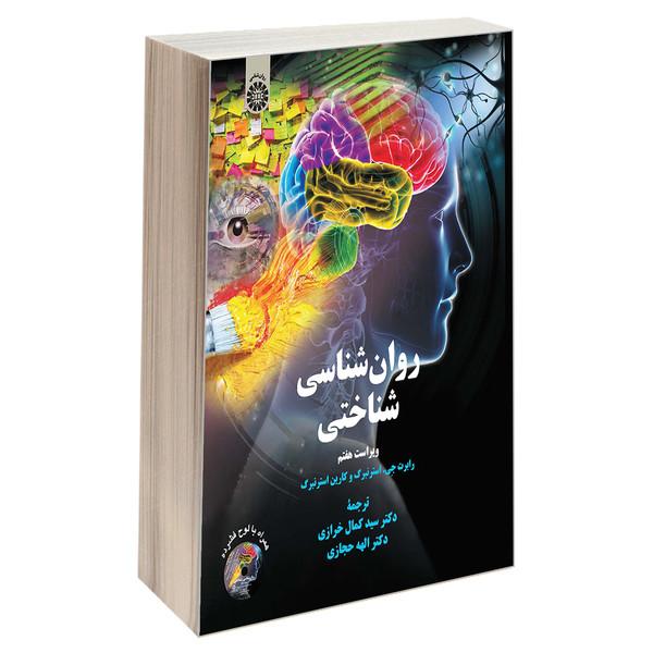 کتاب روان شناسی شناختی اثر رابرت جی. استنبرگ و کارین استنبرگ نشر سمت