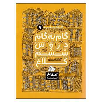 کتاب گام به گام دروس ششم شاه کلید اثر جمعی از نویسندگان انتشارات کلاغ سپید
