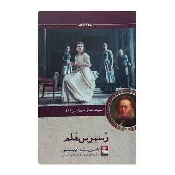 کتاب نمایشنامه های مدرن ایبسن 6 رسمرس هلم اثر هنریک ایبسن انتشارات مهراندیش