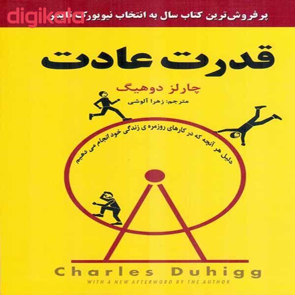 کتاب قدرت عادت اثر چارلز دوهیگ انتشارات نیک فرجام  main 1 1
