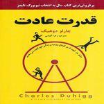 کتاب قدرت عادت اثر چارلز دوهیگ انتشارات نیک فرجام