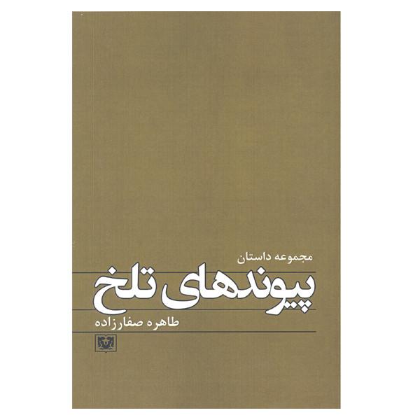 کتاب مجموعه داستان پیوندهای تلخ اثر طاهره صفارزاده انتشارات پارس کتاب