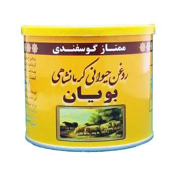 روغن حیوانی کرمانشاهی گوسفندی بویان - 0.5 کیلوگرم