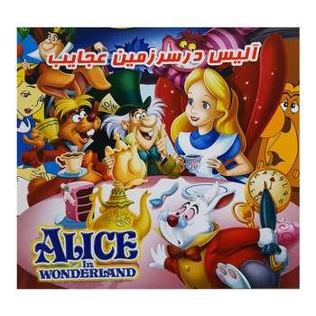 کتاب آلیس در سرزمین عجایب اثر محمد رضا نعمتی انتشارات آذین گستر