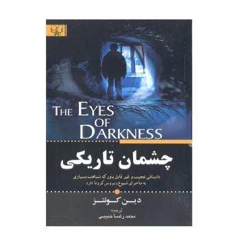 کتاب چشمان تاریکی اثر دین کونتز انتشارات آثار برات