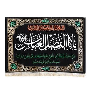 پرچم طرح عزاداری محرم یا اباالفضل العباس علیه السلام کد 4000870