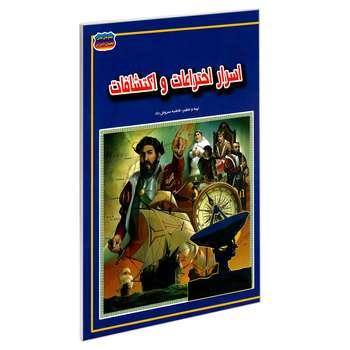 کتاب اسرار اختراعات و اکتشافات اثر فاطمه سروش راد نشر حباب