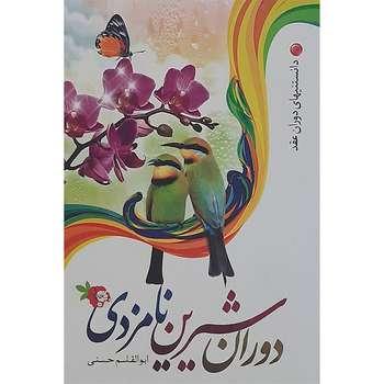 کتاب دوران شیرین نامزدی اثر ابوالقاسم حسنی  انتشارات نور الزهرا