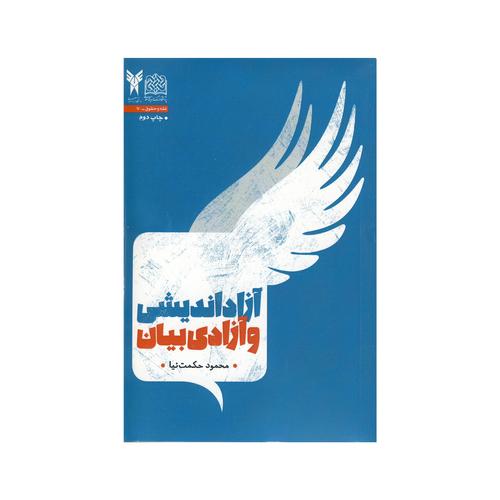 کتاب آزاد اندیشی و آزادی بیان اثر محمود حکمت نیا نشر پژوهشگاه فرهنگ و اندیشه اسلامی