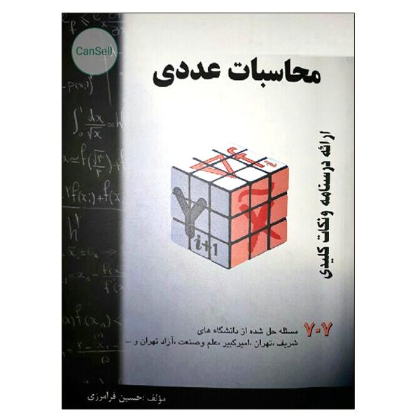 خرید                      کتاب محاسبات عددی اثر حسین فرامرزی نشر دانشگاهی فرهمند