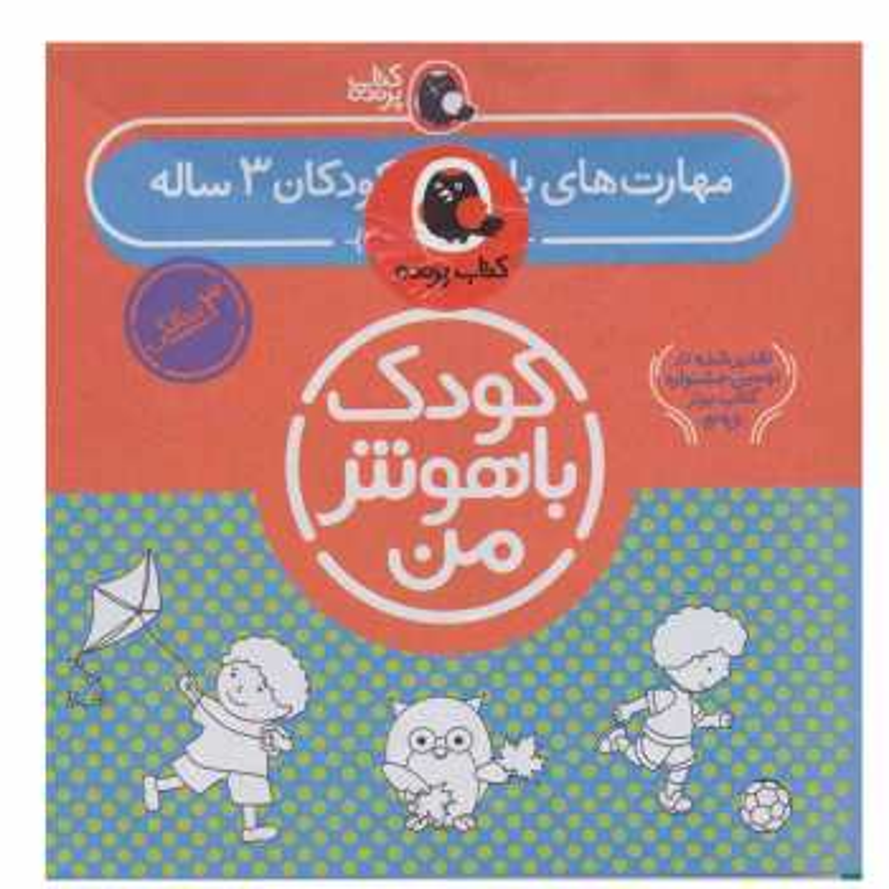 کتاب کودک باهوش من 3 سالگی اثر داریوش صادقی انتشارات کتاب پرنده