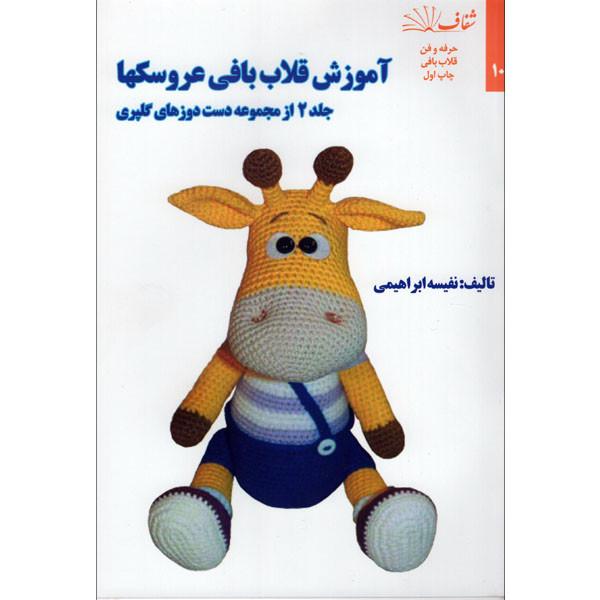 کتاب آموزش قلاب بافی عروسکها اثر نفیسه ابراهیمی انتشارات شفافجلد 2