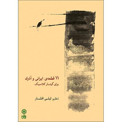 کتاب 11 قطعه ایرانی و آذری برای گیتار کلاسیک اثر لیلی افشار نشر ماهور