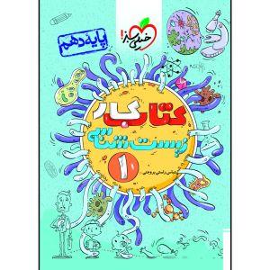 کتاب کار زیست دهم اثر محمد حسن فضلعلی انتشارات خیلی سبز
