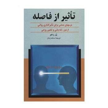 کتاب تاثیر از فاصله اثر پل ژاگو