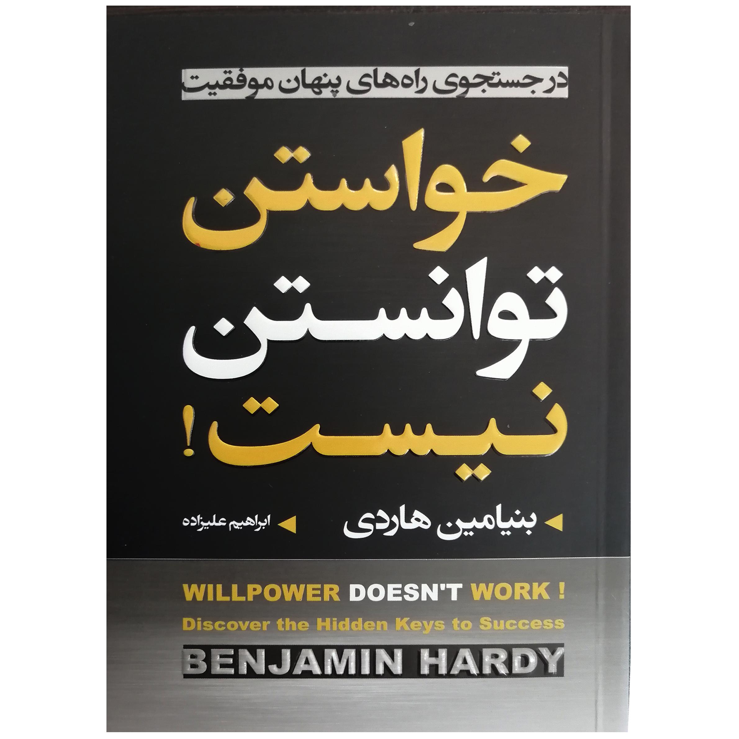 کتاب خواستن توانستن نیست اثر بنجامین هاردی انتشارات آتیسا