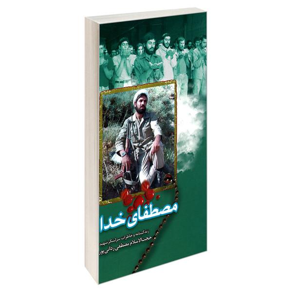 کتاب مصطفای خدا اثر جمعی از نویسندگان انتشارات شهید ابراهیم هادی