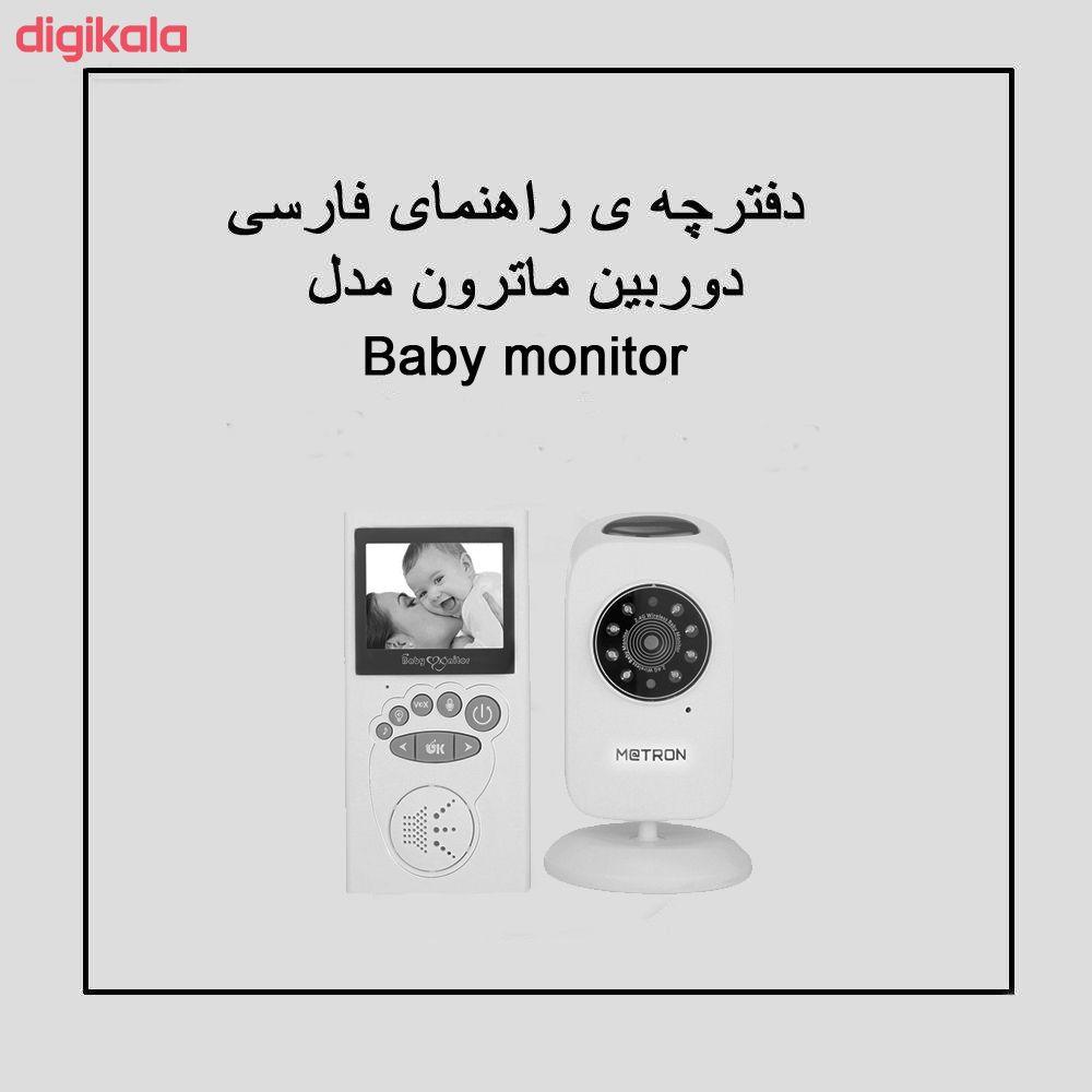 پیجر تصویری اتاق کودک ماترون مدل baby monitor main 1 2
