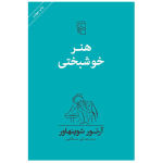 کتاب هنر خوشبختی اثر آرتور شوپنهاور نشر مرکز