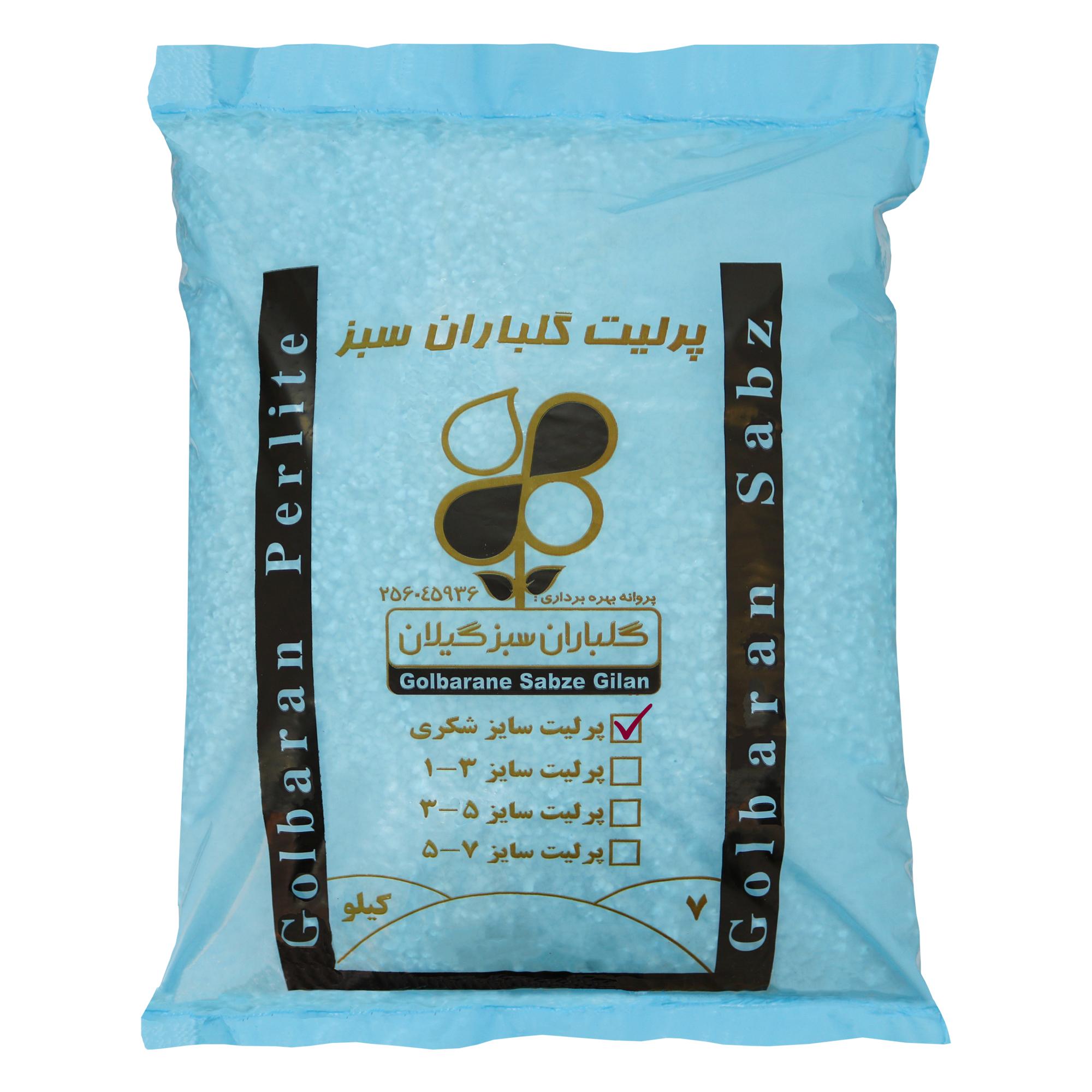 پرلیت گلباران سبز گیلان کد PL01 وزن 7 کیلوگرم