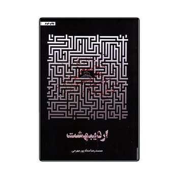 کتاب اردیبهشت اثر محمد رضا حداد پور جهرمی انتشارات حداد