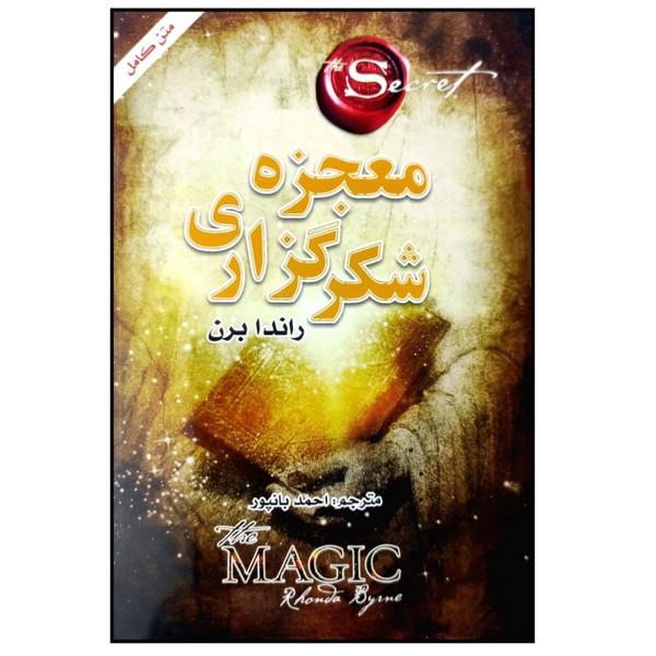کتاب معجزه ی شکرگزاری اثر راندا برن انتشارات ضامن آهو
